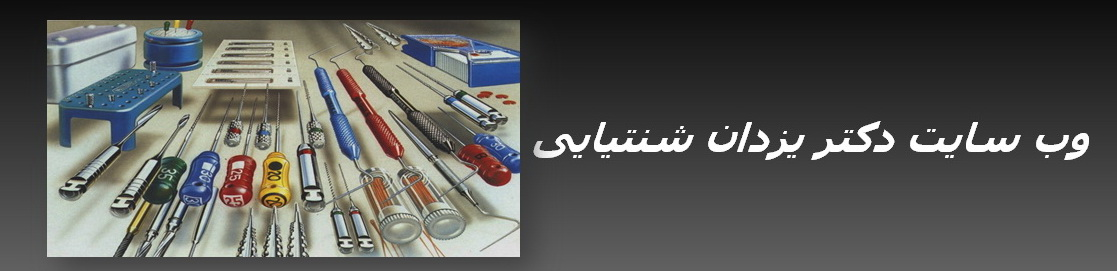 وب سایت دکتر یزدان شنتیایی
